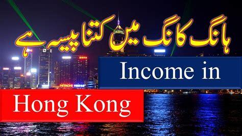hong kong hong kong amazon jobs hong kong jobs and salary information for pakistanis and