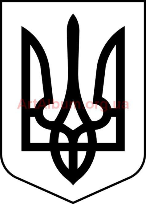 тризуб векторний кліпарт artalbum org ua