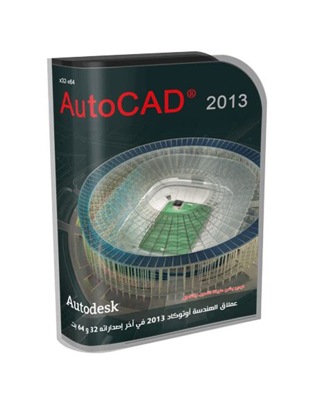 autocad 2013 full version crack keygen autocad 2013 fullsoftwares4free