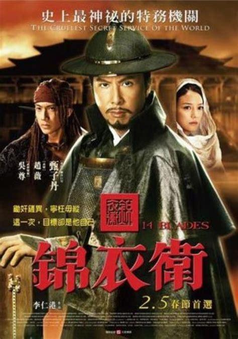 film vire china 2011 articles de dramas drama tagg 233 s quot art martial quot ici il y
