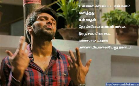 tamil actor funny quote sad quotes in tamil quotesgram