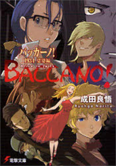 Baccano Light Novel by Amiami Character Hobby Shop Light Novel Baccano