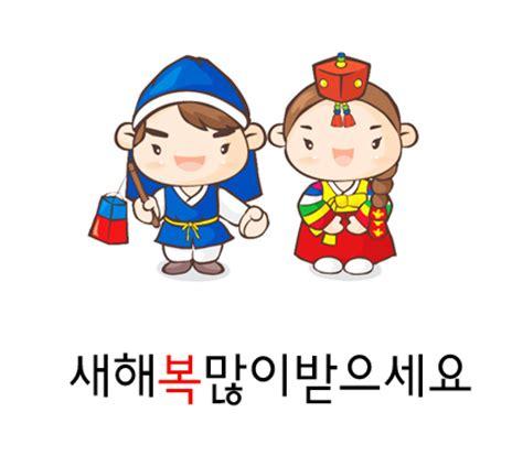 soo shim kwan 水心館수심관 happy lunar new year