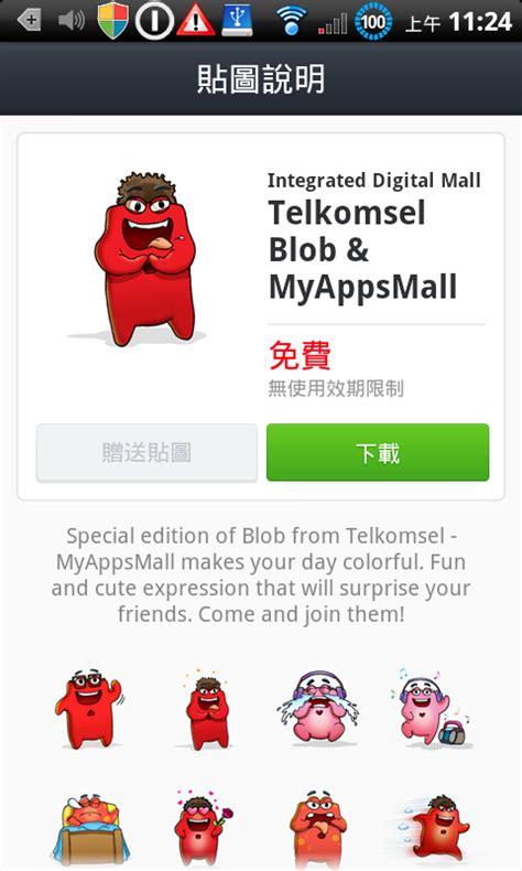 theme line telkomsel sticker 0554 telkomsel blob myappsmall
