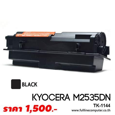 Toner Kyocera M2535dn ตล บหม ก kyocera m2535dn ร น tk 1144 ราคาถ กร บประก น