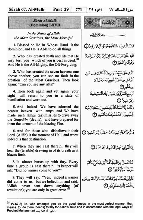 Pdf Quran Surah Mulk Full - Contoh Makalah
