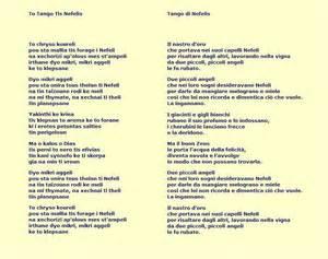 testi di canzoni in inglese testi di i it