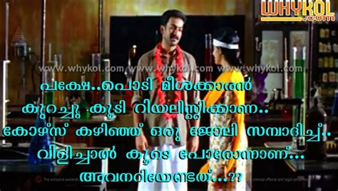 malayalam romantic dialogue with picture pritviraj malayalam romantic dialogue in classmates