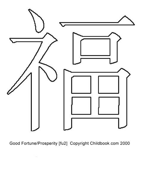 coloring pages of japanese symbols good luck chinese character printable for children to