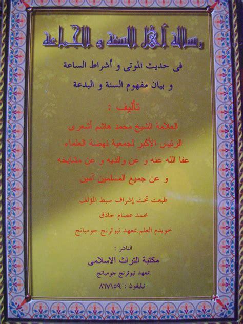 Risalah Ahlussunnah Wal Jamaah ahlussunnah wal jamaah satu islam the knownledge