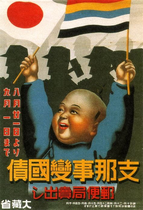 Working Class Posters of 1930's Japan [17 Pics]   I Like