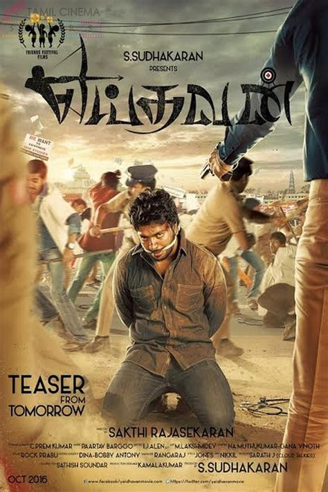 Film 2017 Onlain | yeidhavan 2017 tamil full movie watch online free