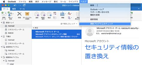Office 365 Outlook For Iphone Outlook 2016 For Mac 更新プログラムをチェックするには