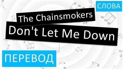 chainsmokers dont let me down cover the chainsmokers don t let me down перевод песни на
