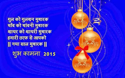 hindu new year 2015 happy new year 2015 wishes in images and wallpapers
