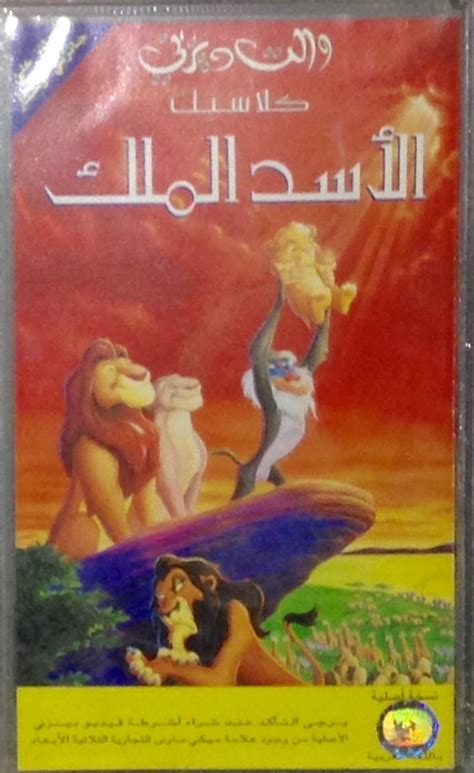 film lion king arabic the lion king arabic vhs by timzuneeverse on deviantart