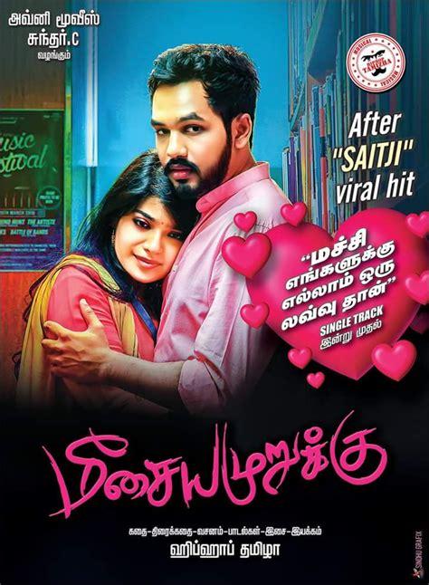 film full movie 3 tamil full movie download 3gp