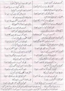 Urdu naats written