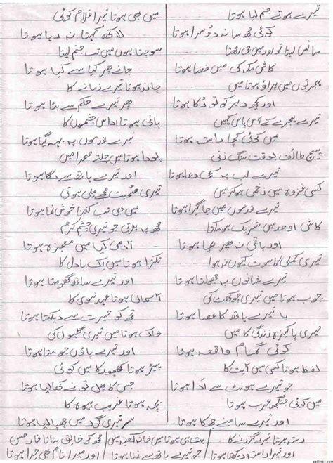 printable naat lyrics naat nabi nabi nabi written on image in urdu check out