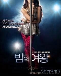 queen film with english subtitles queen of the night 밤의 여왕 korean movie with english