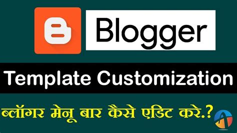 blogger tutorial in hindi how to customize blogger template in hindi urdu video