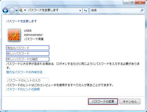 reset password on windows vista business windows vista business ultimate ユーザーアカウントのパスワード変更方法 ユーザー