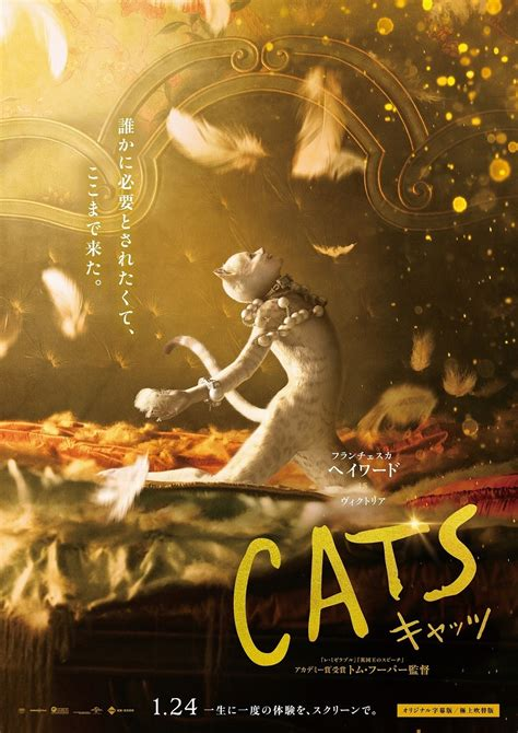 cats dvd release date redbox netflix itunes amazon