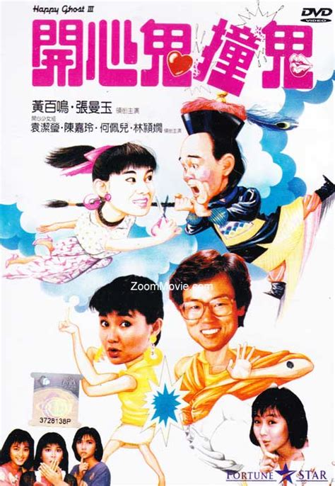 film china happy ghost happy ghost iii dvd hong kong movie 1986 cast by