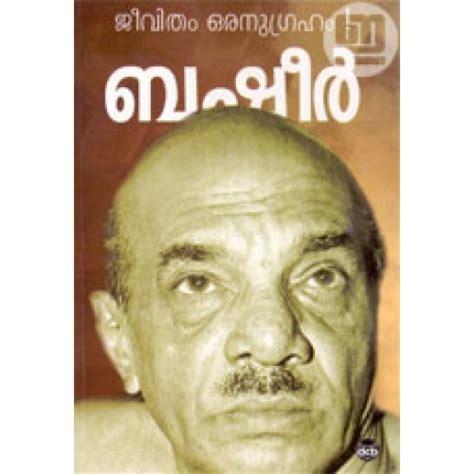 biography vaikom muhammad basheer malayalam jeevitham oranugraham indulekha com