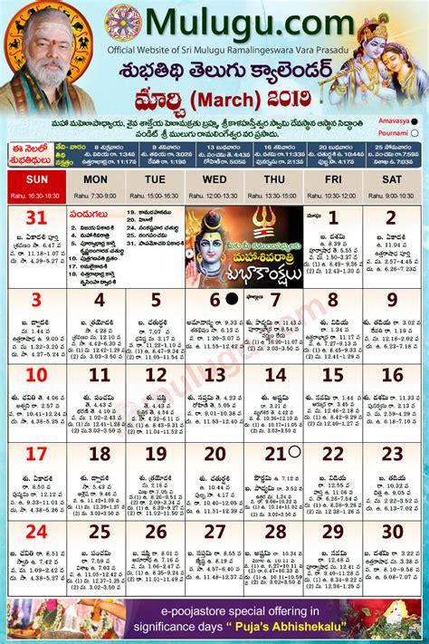 subhathidi march telugu calendar  telugu calendar