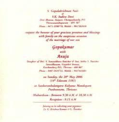 Marriage Invitation Card Sample Malayalam Hindu Wedding Invitation Wordings Broprahshow