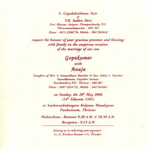 kerala hindu wedding invitation wording sles kerala hindu marriage invitation card matter in