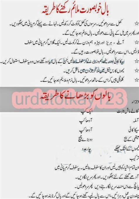 www long hair tips in urdu long hair tips in urdu jpg 500 215 717 diy hair pinterest