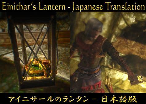 Japanese Ls And Lanterns by Einithars Lantern Japanese Translation At Skyrim Nexus