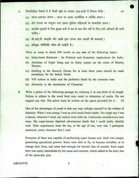 Essay Writing And Comprehension cisf sle question papers essay precis writing and