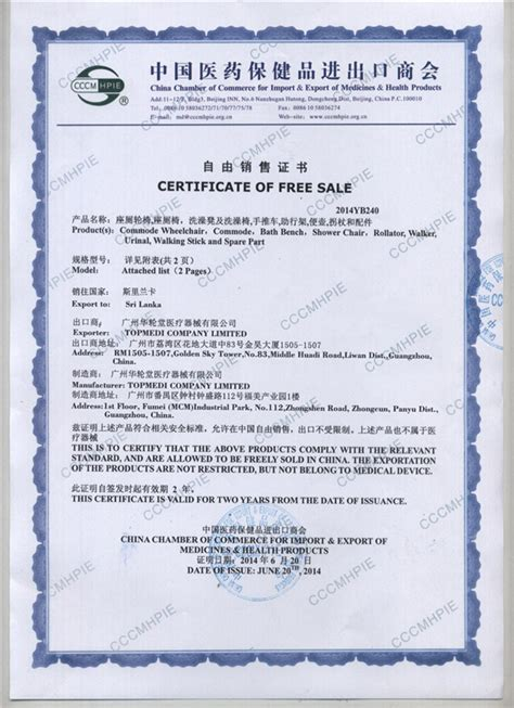 free sale certificate template sle certificate of free sale china choice image