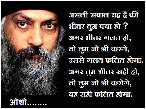 osho biography in hindi video osho quotes in hindi with pictures image quotes at