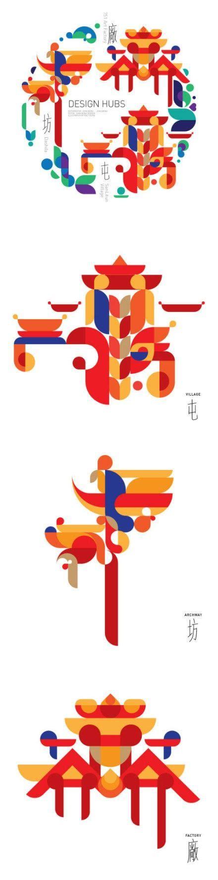 chinese graphic design layout 18 best art images on pinterest spring festival chinese