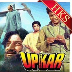 upkar movie actor name song name dulhan chali movie album upkar singer s