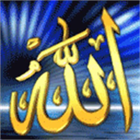 wallpaper kaligrafi gif 4 animasi bergerak islami kaligrafi alloh maha besar