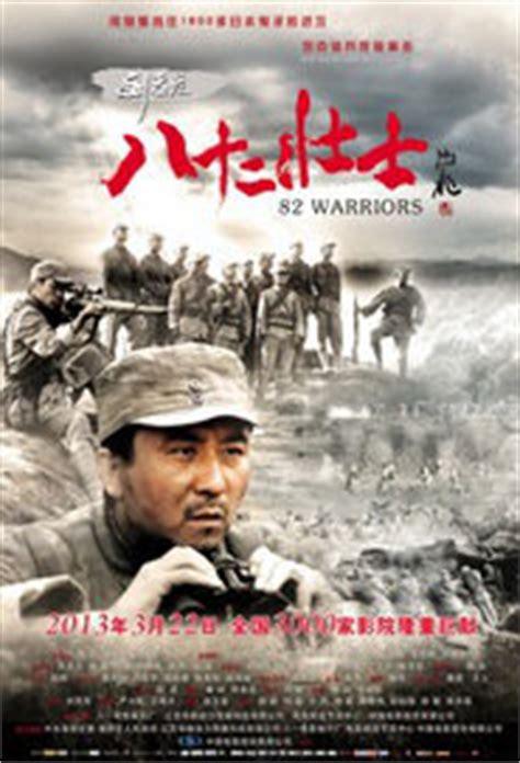 film action hongkong terbaik 2013 2013 chinese action movies a k china movies hong