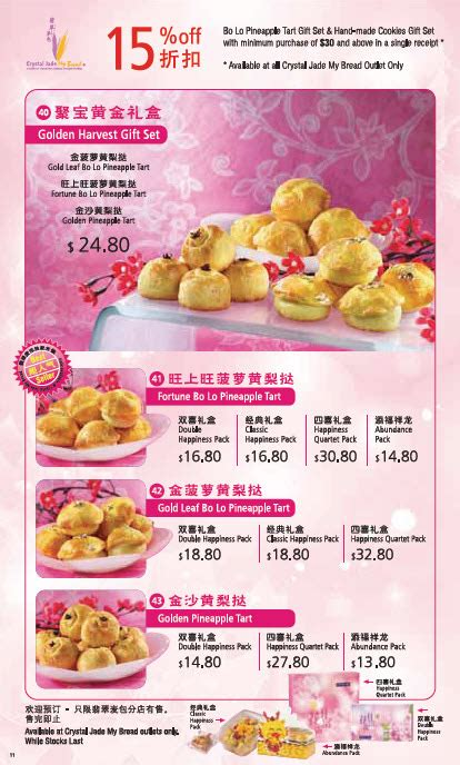 jade singapore new year new year promotions 2012 jade
