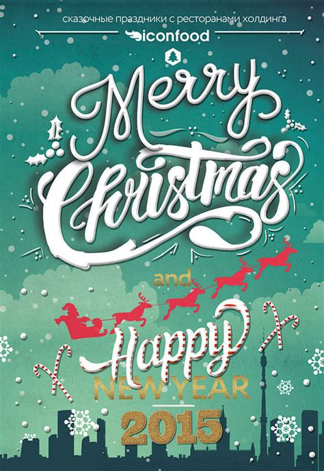75 christmas poster templates free psd eps png ai