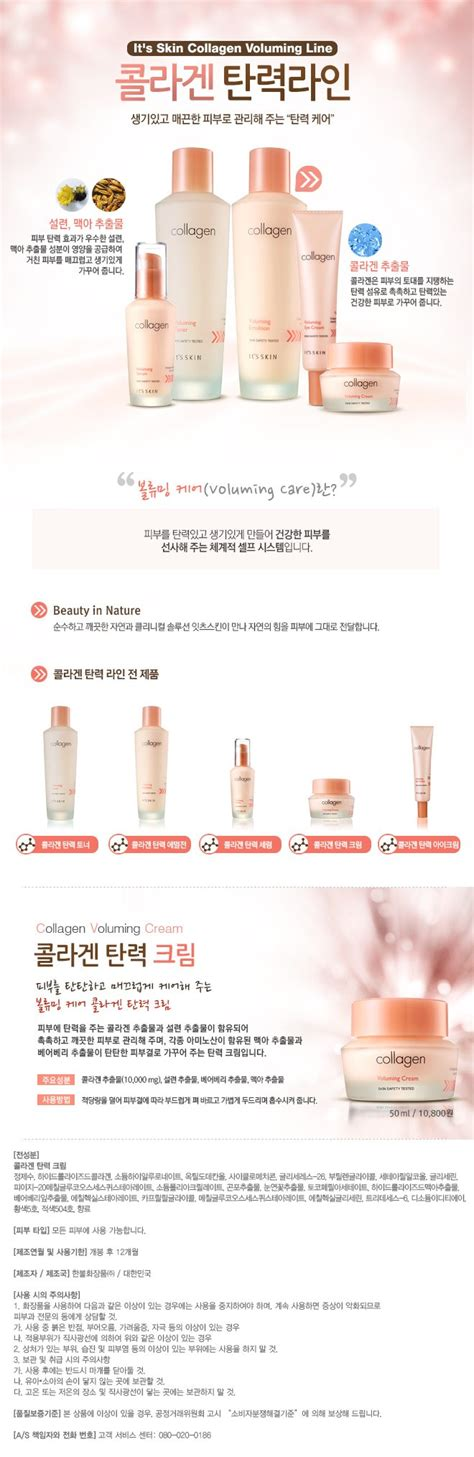 Collagen Indonesia it s skin collagen voluming seoul next by you malaysia