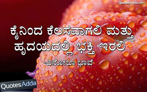 thought for the day in kannada language quotes adda com telugu kannada daily good thoughts images quotesadda com