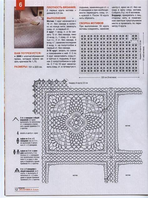 copriletto filet schemi copriletto uncinetto moduli quadrati grandi 2