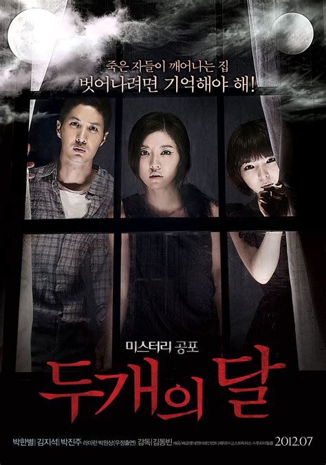 film korea ghost 2012 video added new videos for the upcoming korean movie