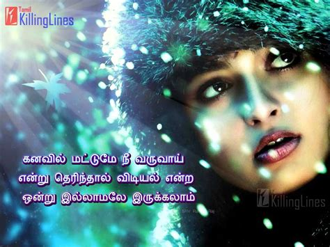 images with tamil lovely lines love quotes in tamil language www pixshark com images