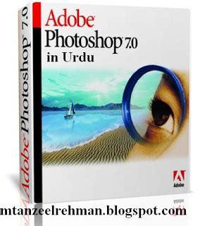 photoshop tutorials pdf in urdu adobe photoshop full book in urdu language itmaza