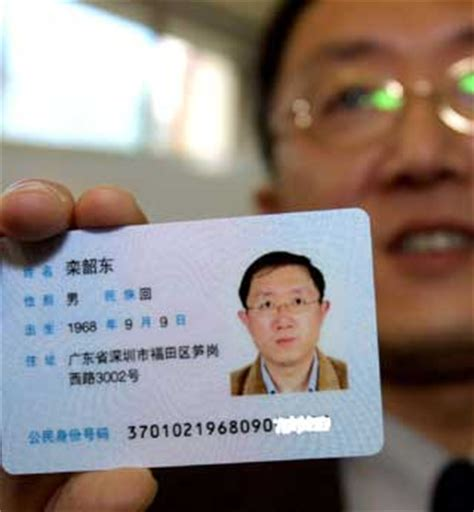 Smart Home Tech new high tech id cards issued in china